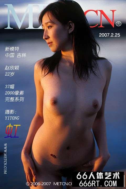 《虹》新模赵欣颖07年2月25日作品_METCN人体模特―张筱雨专辑
