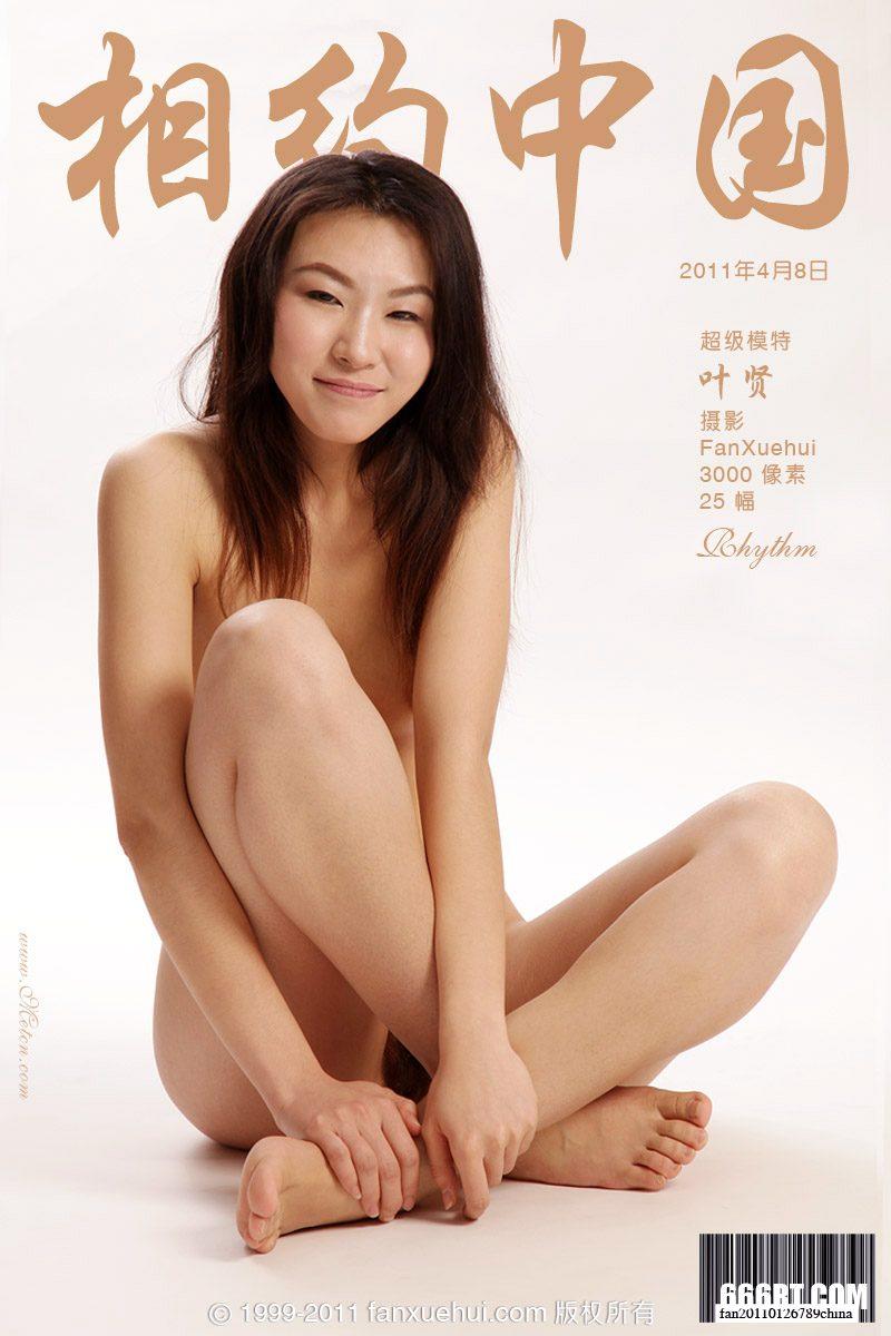 《Rhythm》裸模叶贤11年4月8日室拍_欧美棚拍大码少妇人体
