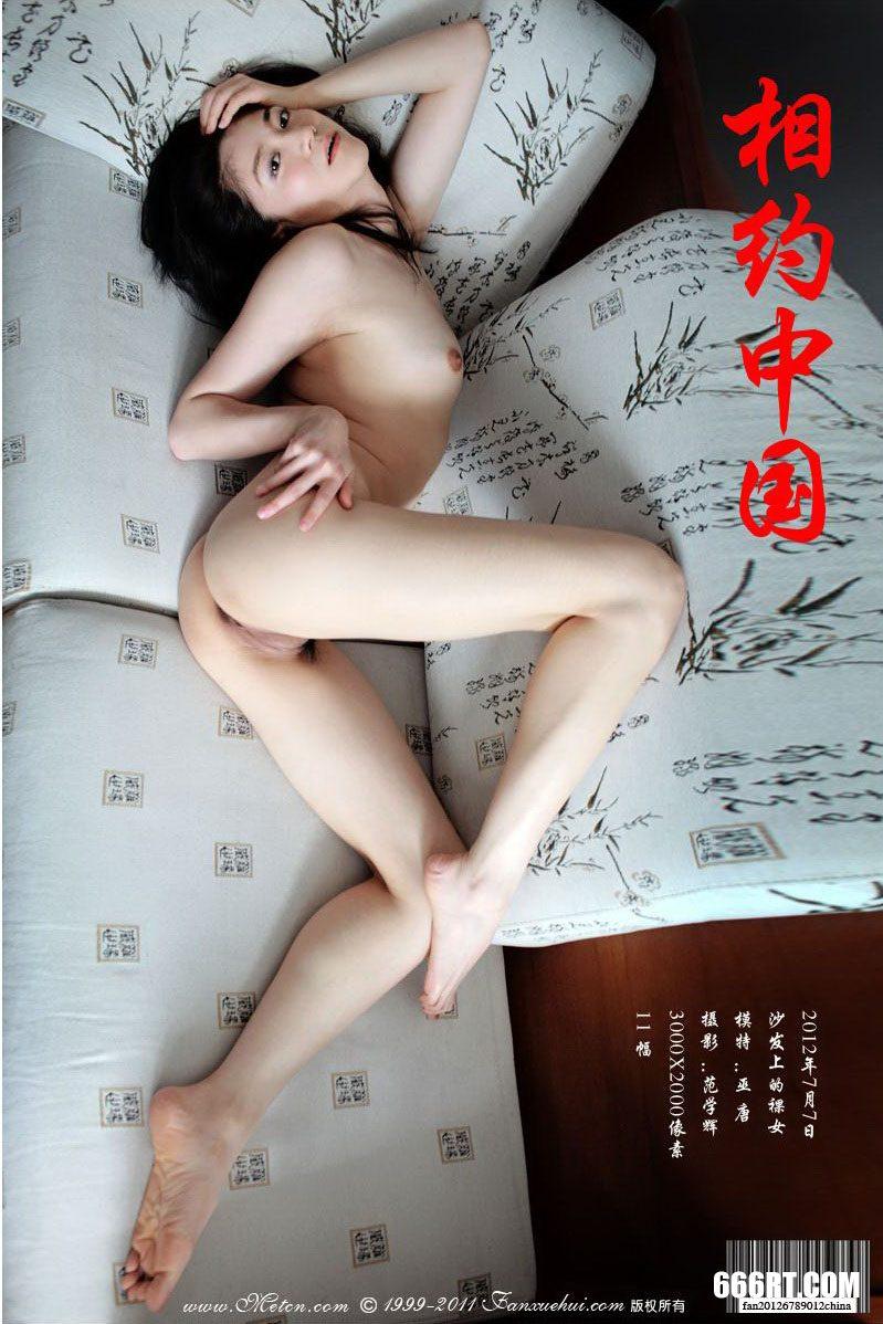 《沙发上的倮女》新模巫唐12年7月7日棚拍_美女最大胆人体艺术