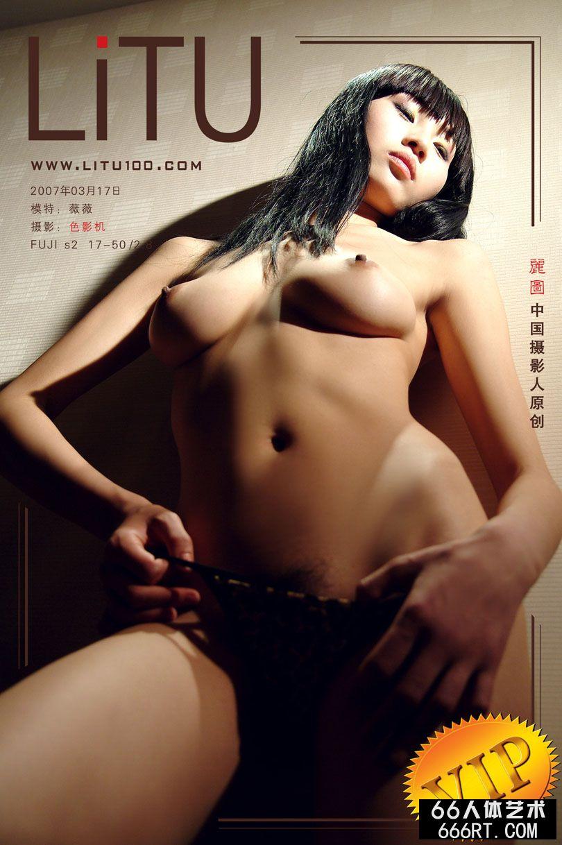 嫩模薇薇07年3月17日高清棚拍,露露王嫱人体艺术