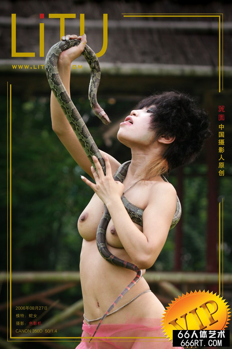 杂技蛇女外拍妹子与蟒蛇