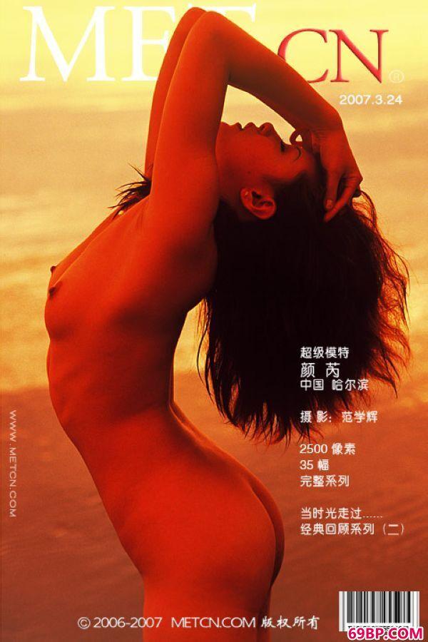 颜芮―《醉人的黄昏》1